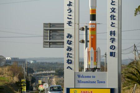 GPM: Welcome to Minamitane Town